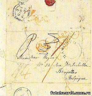 Письмо Шарлотты к Эгеру
